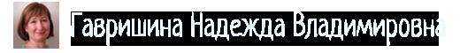 Персональный сайт Гавришиной Надежды Владимировны